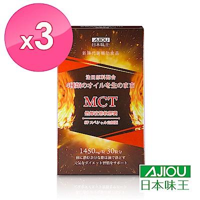 【日本味王】MCT防彈燃爆液態軟膠囊(30粒/盒)x3盒