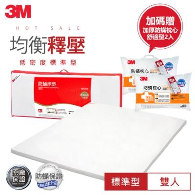 3M 100%防蹣床墊 低密度標準型-雙人(加贈舒適枕2入)