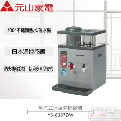 元山牌 12.9L微電腦蒸汽式防火溫熱開飲機 YS-8387DW