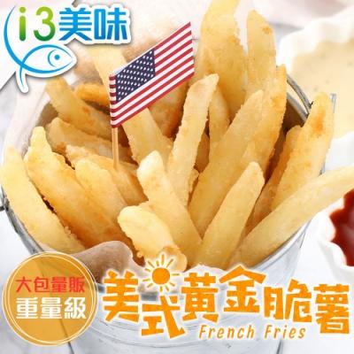 【愛上新鮮】家庭號美式黃金脆薯4包組(800g±10%/包)
