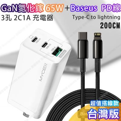 Mycell GaN迷你氮化鎵65W充電器(公司貨)+Baseus倍思鎢金PD Type-C to Lightning 快充線200cm 組合