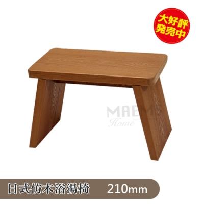 [日上川]仿木板凳 浴湯椅 浴室椅(210mm) 台灣製