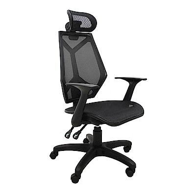 Z.O.E 機能全網透氣辦公椅/電腦椅 (黑色)