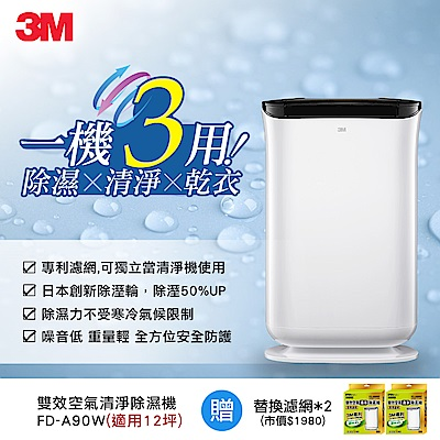 3M 9.5L雙效空氣清淨除濕機/可清淨/除濕/乾衣FD-A90W(限時送專用濾網X2)
