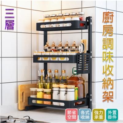 【Lebon life】不鏽鋼廚房置物架-三層(二層 調味罐收納 廚房收納 收納架 整理架 層架 廚房置物架 調味料架)