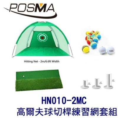 POSMA 2M 高爾夫球切桿練習網 套組 HN010-2MC