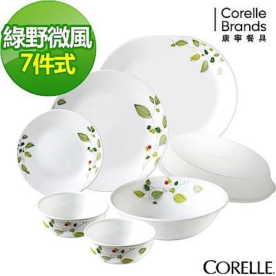 CORELLE康寧 綠野微風7件式餐盤組(701)