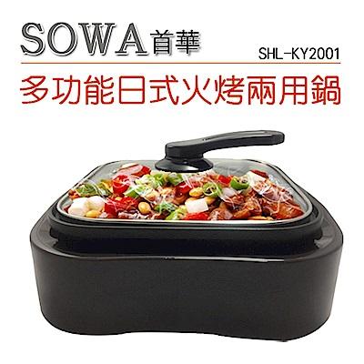 SOWA首華多功能日式火烤兩用鍋SHL-KY2001
