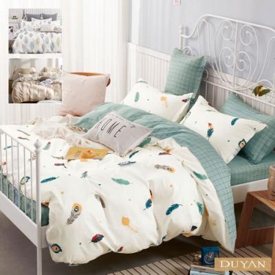 (限時下殺) DUYAN竹漾-100%精梳純棉-單/雙/大均價 床包被套組-多款任選 台灣製