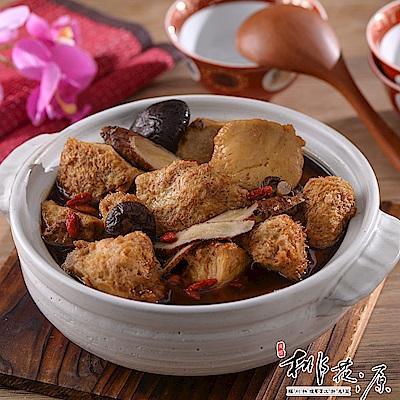 桃花源餐廳 麻油猴頭菇(素食)(700g/入)