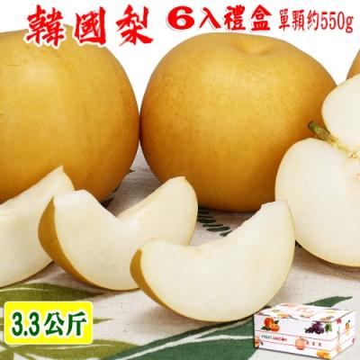 愛蜜果 韓國圓黃梨大顆6入禮盒(約3.3公斤/盒)水梨 梨子