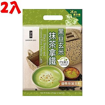 【御奉】黑豆玄米抹茶拿鐵21gx12包(原葉研磨茶粉袋裝)2袋