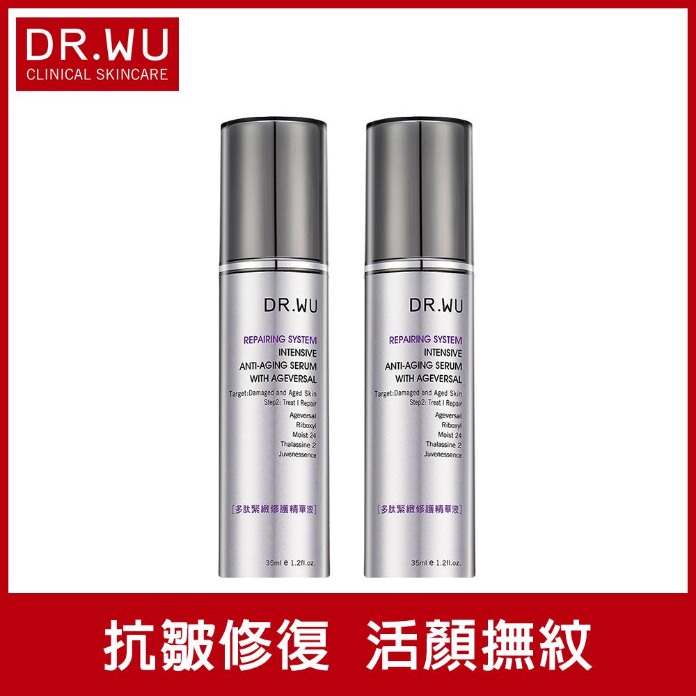DR.WU多肽緊緻修護精華液35ML X2入