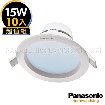 Panasonic國際牌 10入超值組 LED 15W 極亮崁燈 -自然光 15cm