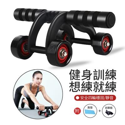 OOJD 四輪健美輪 健腹輪 剎車板+跪墊 家用鍛煉健身器材