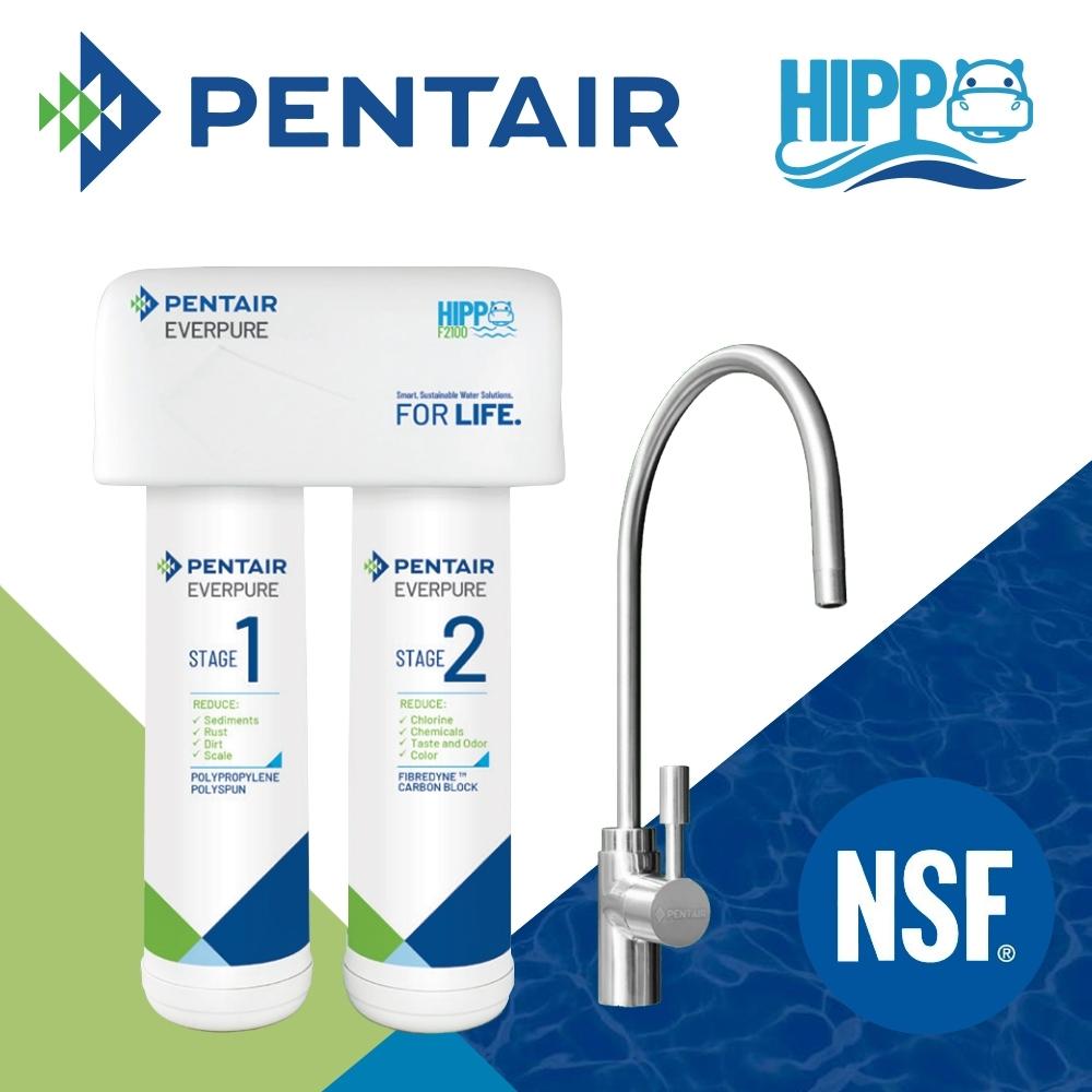 【Pentair】雙管飲用淨水器(HIPPO F2200)