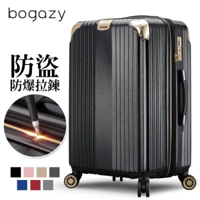 Bogazy 都會之星 26吋防盜拉鍊可加大拉絲紋行李箱(神秘黑)
