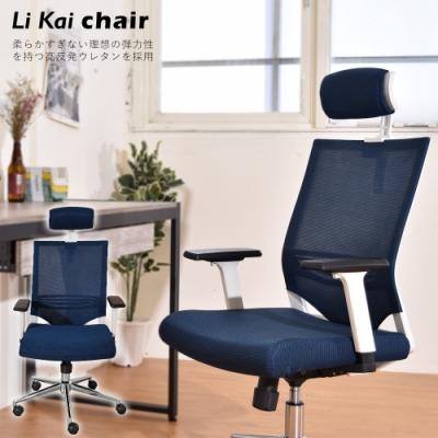 凱堡 莉凱高背辦公椅/電腦椅