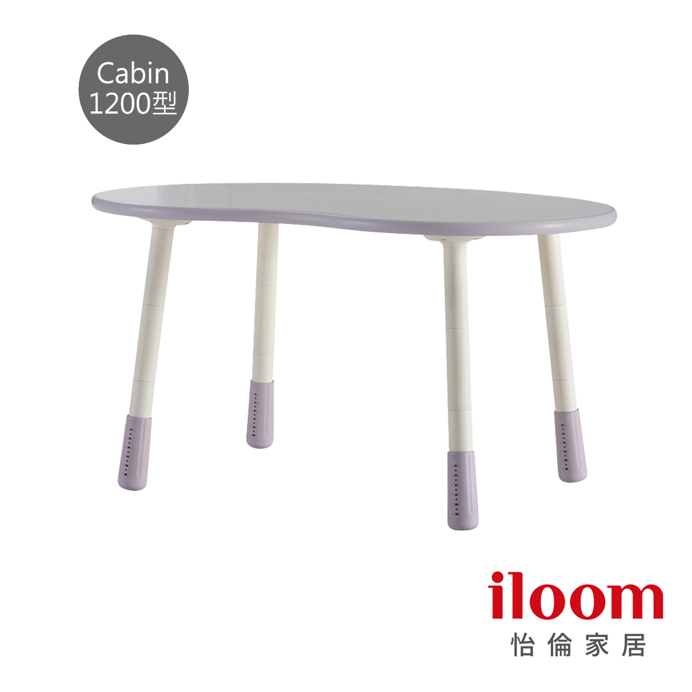 【iloom怡倫】 Cabin  兒童1200型三段式調整豌豆桌(夢幻紫)