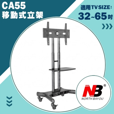 NB CA55/32-65吋可移動式液晶電視立架