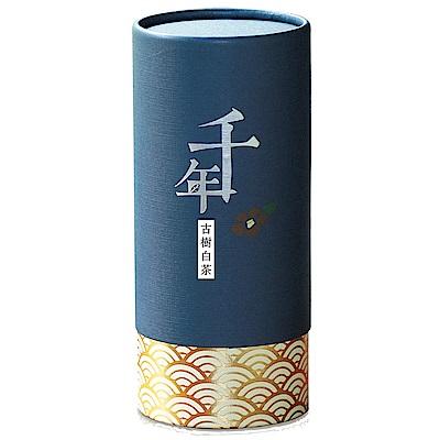 御上品 千年古樹白茶(75g)
