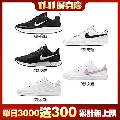 【時時樂限定】NIKE 運動休閒百搭小白鞋(男女款任選)