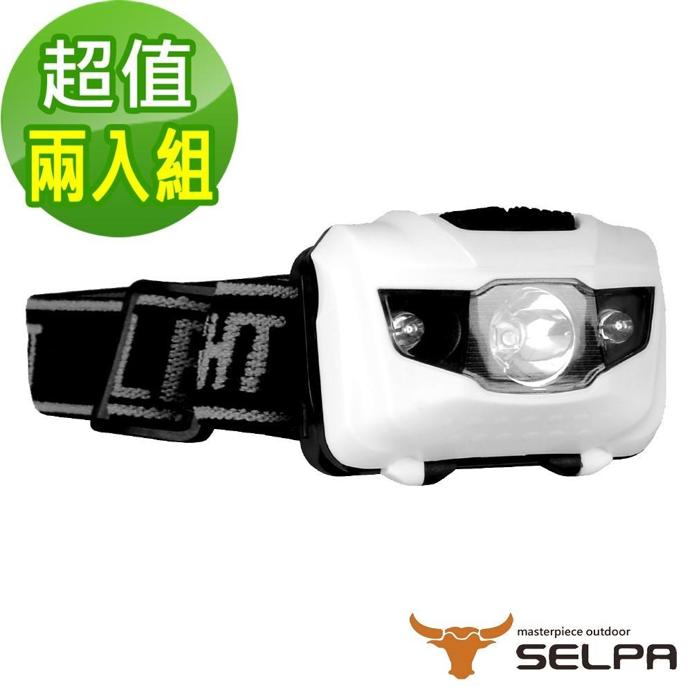 韓國SELPA 三光源便攜頭燈 兩色任選 超值兩入組
