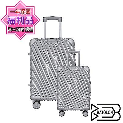 (福利品 20+29吋) 凌雲飛舞(銀色)TSA鎖鋁框箱/行李箱/旅行箱