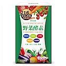 WEDAR 野菜酵素(60顆/盒)