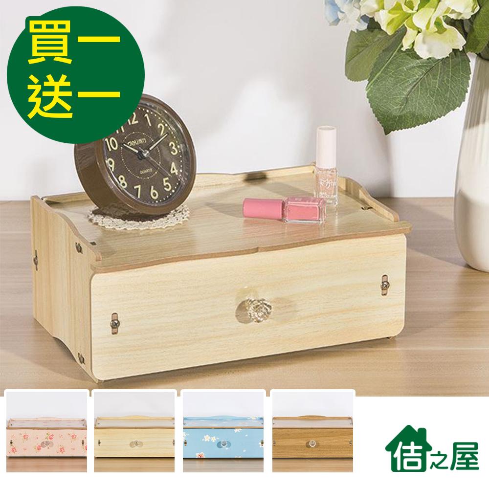 [買一送一]佶之屋 木質DIY單層多功能抽屜小物收納盒 共2入