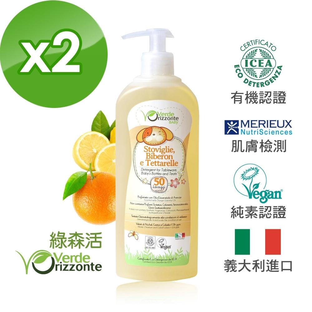 義大利 綠森活 嬰幼兒餐具奶瓶清潔劑 2入組(500ml)x2瓶