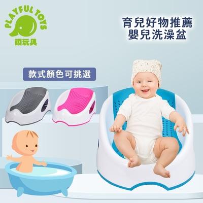 Playful Toys 頑玩具 嬰兒洗澡盆 (寶寶沐浴盆)