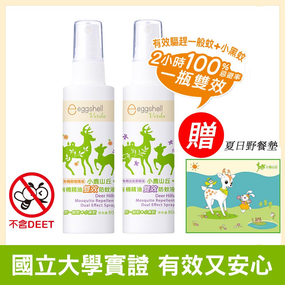 [時時樂限定]小鹿山丘有機精油雙效防蚊液80gx2入(三款任選)送童趣野餐墊一個