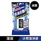 GATSBY 潔面濕紙巾(冰爽型)15張/包