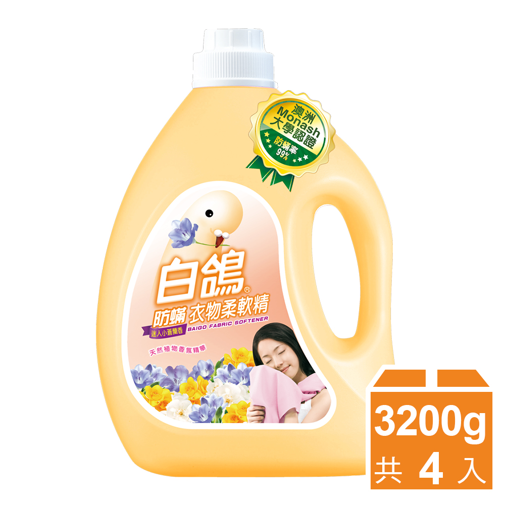 白鴿 防蹣衣物柔軟精 迷人小蒼蘭香-3200gX4瓶