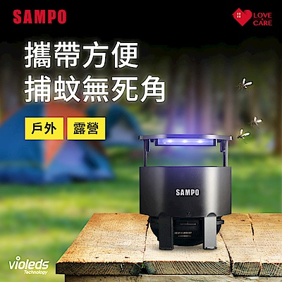 SAMPO聲寶 攜帶型光觸媒強效捕蚊燈 ML-WS02E-B(可折疊、可接行動電源)
