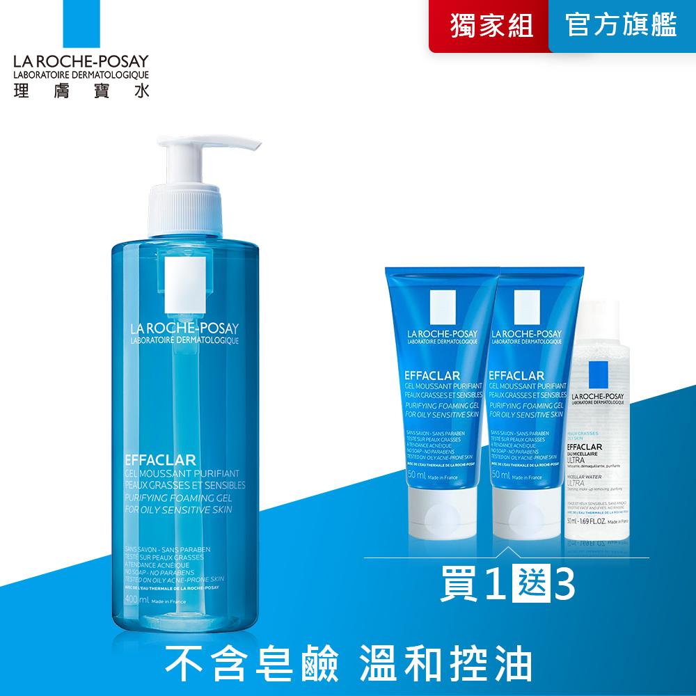 理膚寶水 青春潔膚凝膠400ml 控油清潔獨家組 溫和控油