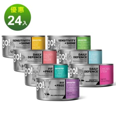 Go! 天然主食貓罐 七口味 24件組