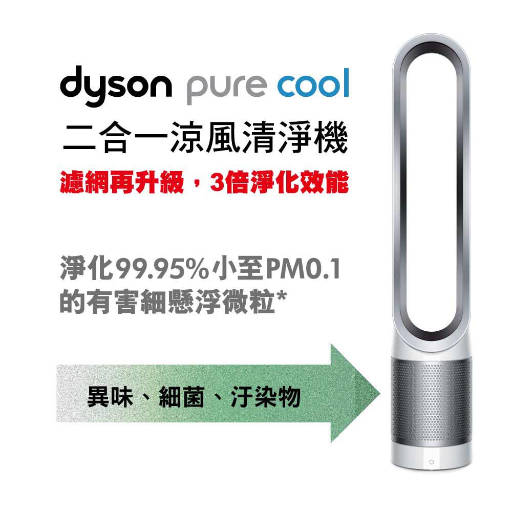 Dyson戴森 Pure Cool 空氣清淨機 TP00 時尚白