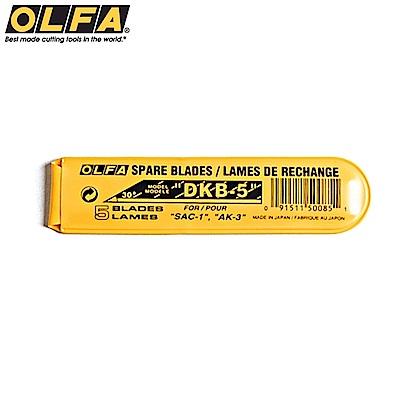 日本OLFA折斷式刀片DKB-5替刃30°美工刀片