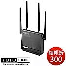 TOTOLINK AC1200超世代Giga無線路由器 A950RG