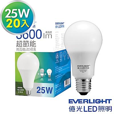 Everlight億光 25W超節能LED燈泡 全電壓E27-白光20入