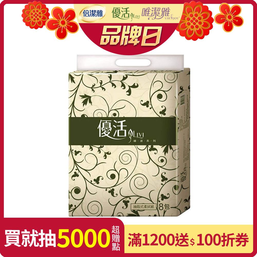 [限時搶購]Livi 優活抽取式柔拭紙100抽8包x10袋/箱