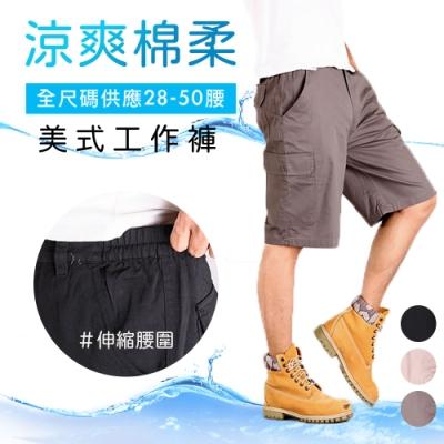 CS衣舖【時時樂.輕量工作短褲】涼爽透氣 伸縮腰圍 工作短褲