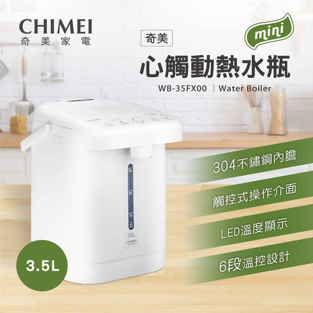 CHIMEI奇美 3.5L 不鏽鋼 心觸動電熱水瓶 WB-35FX00