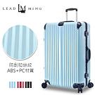 【Leadming】尊爵拉絲29吋耐摔耐撞行李箱(多色可選)