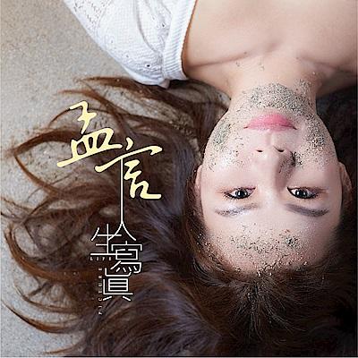 孟言/人生寫真(台語專輯)(1CD)