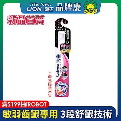 日本獅王LION 細潔無隱角EX牙刷 抗敏護齦 (顏色隨機出貨)