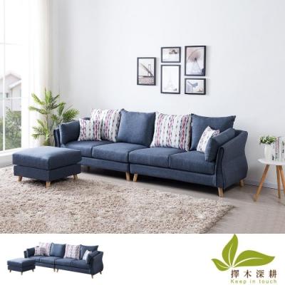 擇木深耕-烏克蘭L型布沙發 藍-乳膠墊+獨立筒版