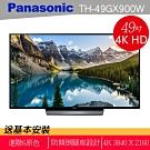 Panasonic國際牌49型日製4K聯網液晶電視TH-49GX900W